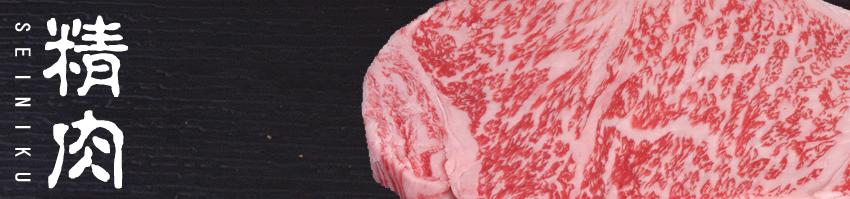 お取り寄せ・通信販売も取り扱っております 福岡博多の肉屋「樋口精肉店」
